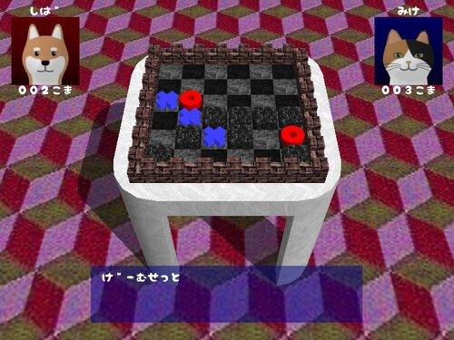 ◯×△□ゲーム Game Screen Shot4