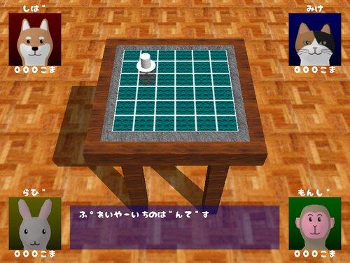 ◯×△□ゲーム Game Screen Shot5