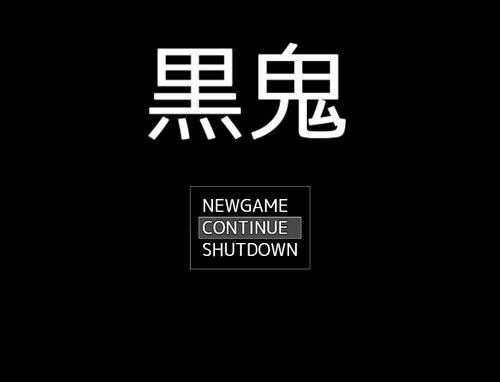黒鬼2.1 Game Screen Shots