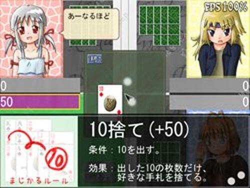 まじかるとらんぷ ~大富豪~ Game Screen Shots