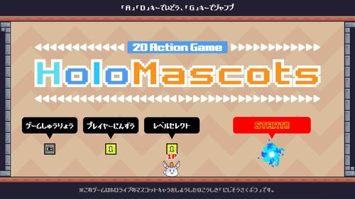 HoloMascots Game Screen Shots
