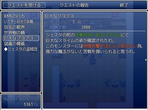 Hunter's  Quest Game Screen Shot2