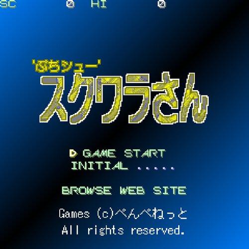 'ぷちシュー' スクワラさん Game Screen Shots