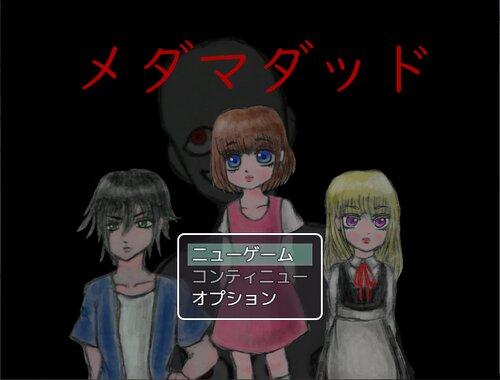 メダマダッド Game Screen Shots