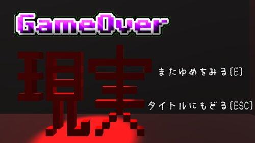 現実から逃げろ Game Screen Shot3