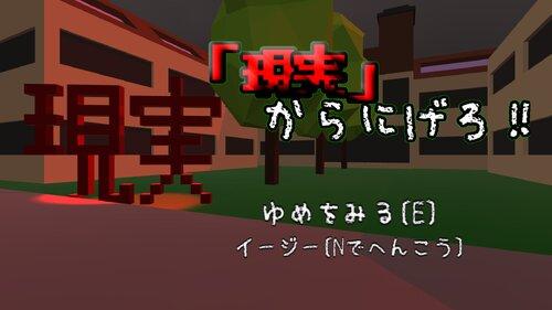 現実から逃げろ Game Screen Shots