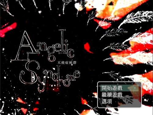 天使症候群【繁體中文版】 Game Screen Shot