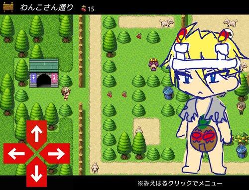 パンツを探せ! Game Screen Shot1