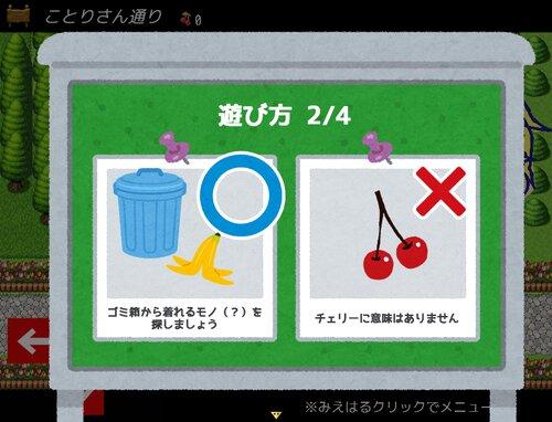 パンツを探せ! Game Screen Shot2