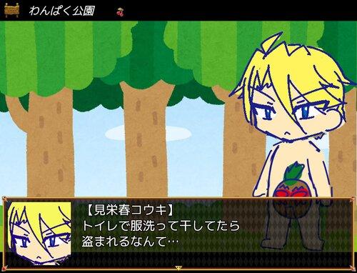 パンツを探せ! Game Screen Shot3