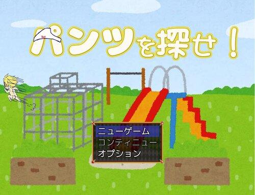パンツを探せ! Game Screen Shots