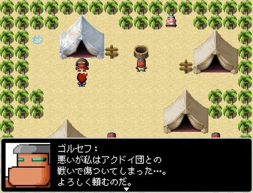 ドコダカ島の秘宝 Game Screen Shot4