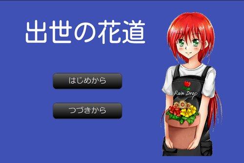 出世の花道 Game Screen Shots