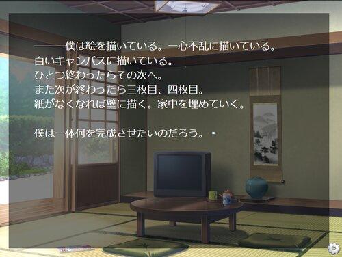 虹色の家 Game Screen Shot