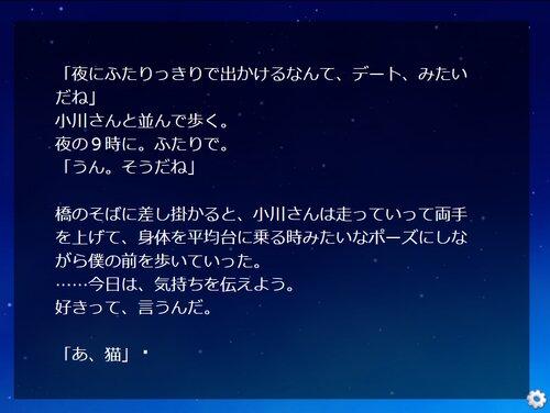 虹色の家 Game Screen Shot3