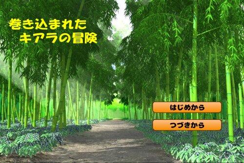巻き込まれたキアラの冒険 Game Screen Shot5