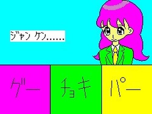 じゃんけん物語 Game Screen Shot