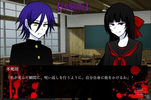 月夜に煌めく君の死体【体験版】 Game Screen Shot1
