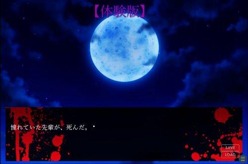 月夜に煌めく君の死体【体験版】 Game Screen Shot2