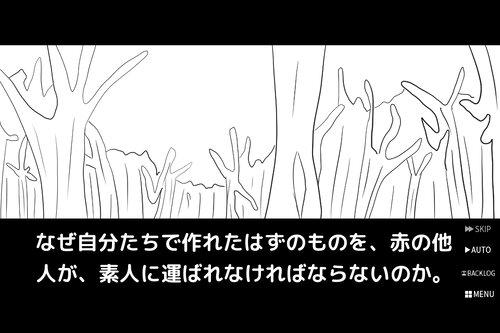 ある地域のお話 Game Screen Shot1