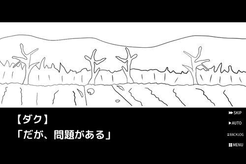 ある地域のお話 Game Screen Shot3