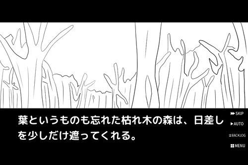 ある地域のお話 Game Screen Shot4