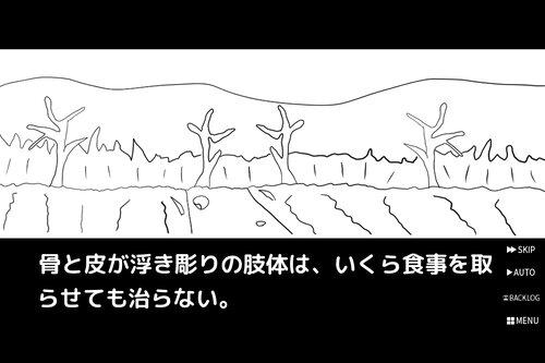 ある地域のお話 Game Screen Shot5