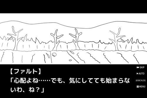 ある地域のお話 Game Screen Shots