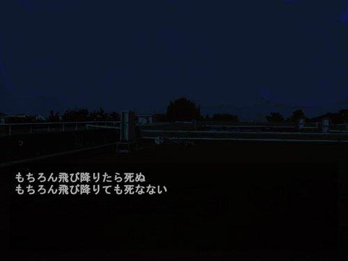 ネガイノ屋上 Game Screen Shot1