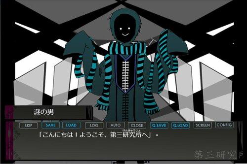 第3研究所 Game Screen Shot2