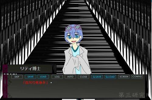 第3研究所 Game Screen Shot4
