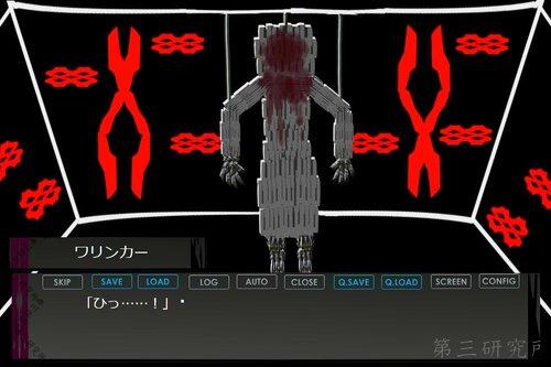 第3研究所 Game Screen Shot5