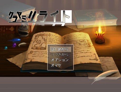 クラヤミリライト Game Screen Shot