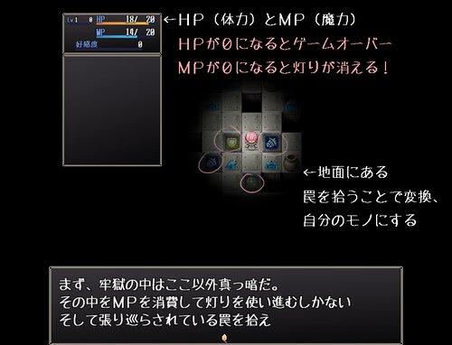 クラヤミリライト Game Screen Shot2