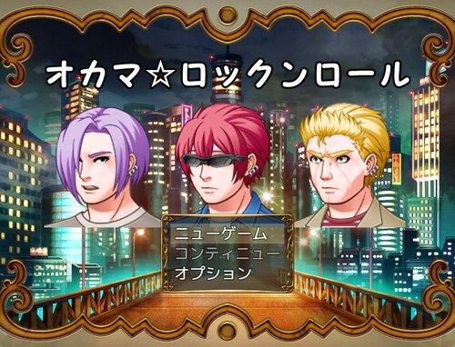 オカマ☆ロックンロール Game Screen Shot1