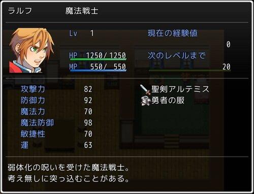 ラルフの災難 ~ 弱体化の呪い Game Screen Shot2