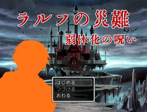 ラルフの災難 ~ 弱体化の呪い Game Screen Shots