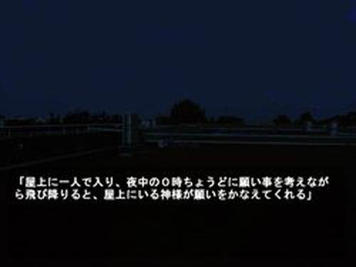 ネガイノ屋上 Game Screen Shots