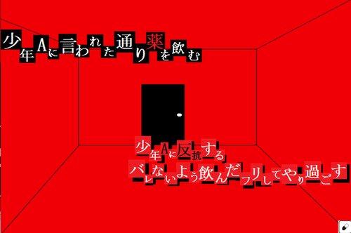 『少年A』の異常な愛情-そして私は何故劇薬を愛したか- Game Screen Shot2