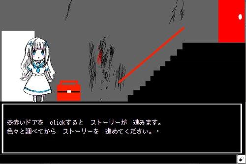 『少年A』の異常な愛情-そして私は何故劇薬を愛したか- Game Screen Shot3