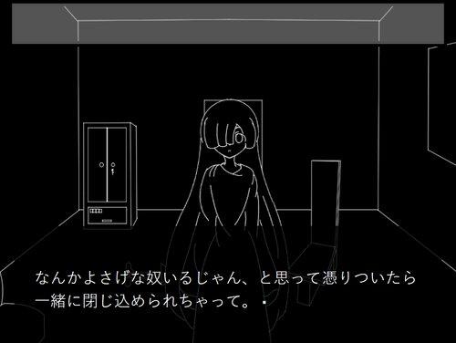 恐怖の個室 Game Screen Shot4