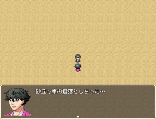 砂丘で鍵落とした Game Screen Shot1