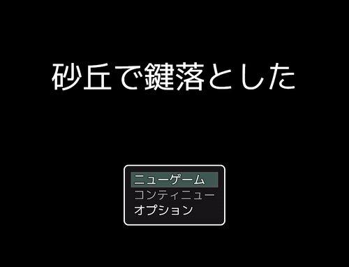 砂丘で鍵落とした Game Screen Shot5