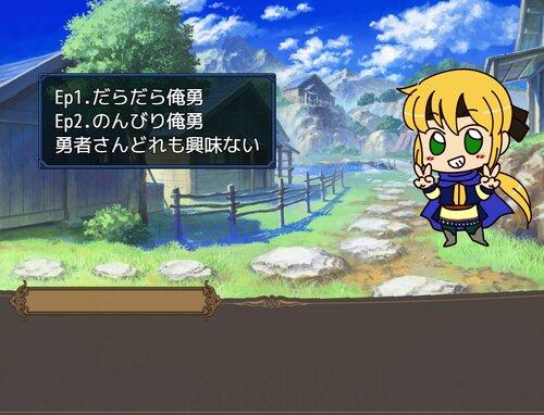 俺は勇者なんかじゃない FanDisk Game Screen Shot4