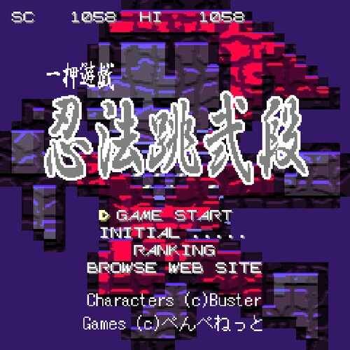 忍法跳弐段 Game Screen Shots