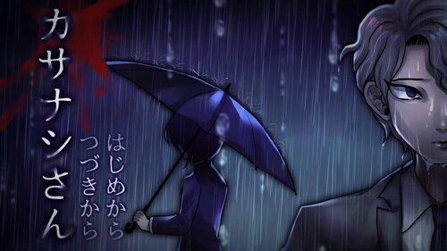 カサナシさん Game Screen Shots