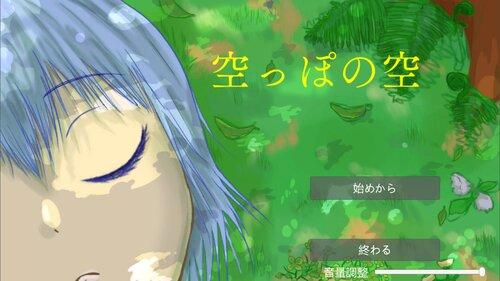 空っぽの空 Game Screen Shot
