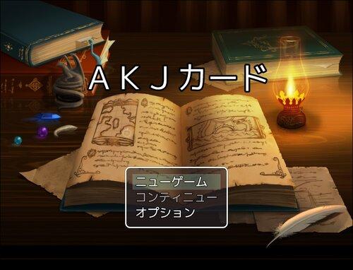 AKJカード Game Screen Shot3