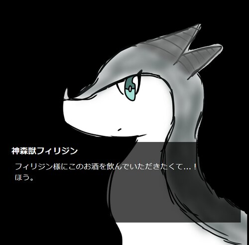 神森獣フィリジン Game Screen Shot