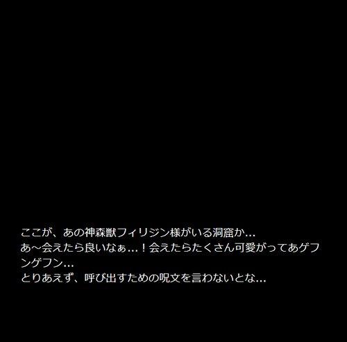 神森獣フィリジン Game Screen Shot3